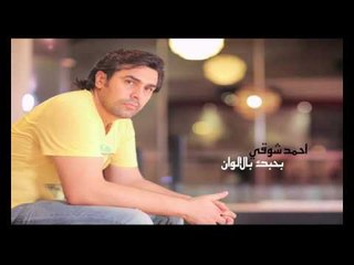 احمد شوقي بحبك بالالوان ( Ahmed Shwaky Bhbuk BelAlwan ( officel MusicVideo