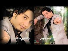 احمد موس يا قلبى مالك