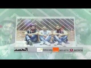 El Merazeyah-El Hased المرازية - الحسد