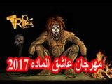 مهرجان عاشق الماده 2017 |  غناء | عمرو الابيض و اسلام الابيض | توزيع اسلام الابيض 2017