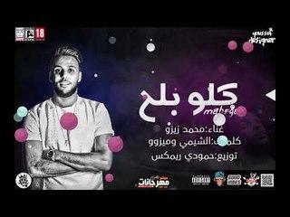 المكسر الميوزكلي | مهرجان  كلو بلح 2018|  محمد زيزو   |  توزيع حمودي ريمكس  2018