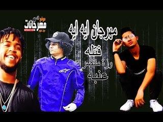 مهرجان  ايه ايه 2018 |  سعيد فتله | وزة منتصر | عنبه |  توزيع   وزة منتصر |  مونتاج  احمد عبدالله