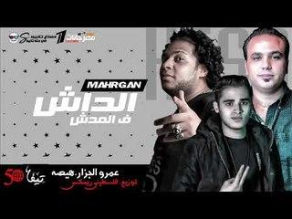 مهرحان الداش في المدش 2018 | عمرو الجزار | هيصه شبح الزيتون | توزيع فلسطيني ريمكس 2018