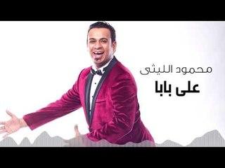 Mahmoud El Leithy - Ali Baba | محمود الليثى - على بابا