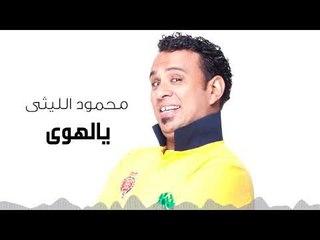 Mahmoud El Leithy -  Ya lahwy    محمود الليثى - يالهوى