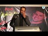الشاعر احمد الذهبي | مهرجان مذكرات غريق | الذكرى السنوية الاولى للراحل الشاعر الحسيني  محمد الفنداوي