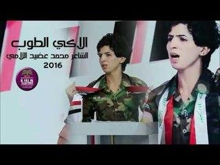 رد قوي على الشاعر وليد الخشماني    الشاعر محمد عضيد اللامي    الاكي الطوب
