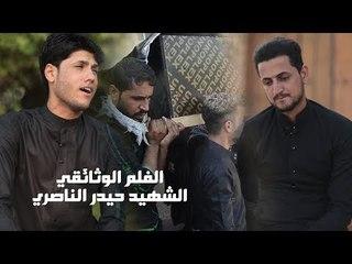 الفلم الوثائقي للشهيد حيدر الناصري || الكروان البصري ||