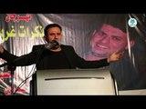 الشاعر علي الصياد | مهرجان مذكرات غريق | الذكرى السنوية الاولى للراحل الشاعر الحسيني  محمد الفنداوي