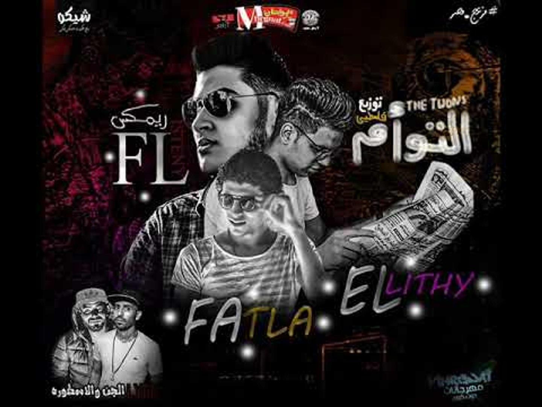 مهرجان حكاية التوام 2018    غناء    سعيد فتلة   الليثى الكروان    توزيع فلسطينى ريميكس