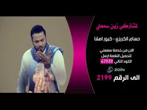 حسام الكريزي كبور اهلنا  - خدمة زين سمعني | قناة الطليعة الفضائية