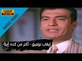 Ehab Tawfik - Aktar Men Keda Eah   إيهاب توفيق - أكتر من كدة أية