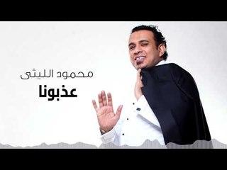 Mahmoud El Leithy - Azebona   محمود الليثى - عذبونا