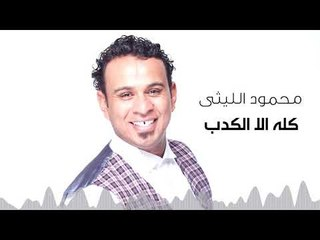 Mahmoud El Leithy -  Kolo Ella El Kedb | محمود الليثى - كله الا الكدب