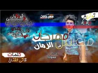 مهرحان متعبش في الزمان غناء حموته توزيع كوكو كلمات قاتي الفنان 2018