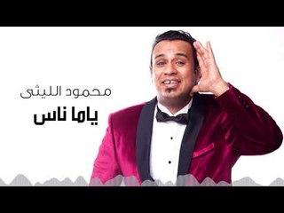 Mahmoud El Leithy -  Yama Nas    محمود الليثى - ياما ناس