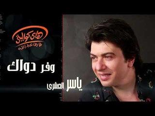 Yasser Al Ashary - Wafar Dawak ( Official Song )   ياسر العشرى - أغنية وفر دواك