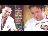 Mahmoud Eleithy - Enta Ya Enta   محمود الليثي - انت يا انتا