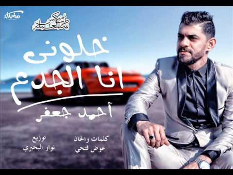 اغنيه خلوني انا الجدع احمد جعفر توزيع ىنوار البحيري