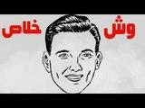 كلمات مهرجان موجوع | محمد الفنان | توزيع اسلام الابيض 2018 حزينة اوى