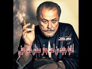 اغنيه انا وتد 2018  |    محدش كاسر عيني |  غناء احمد جعفر  | توزيع علي الشامي 2018