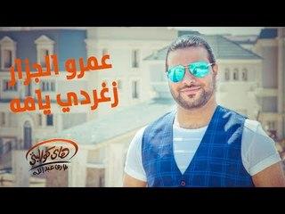 Amr El Gazzar - Zaghraty Ya Ama (Official Audio) | عمرو الجزار - زغردي يامه