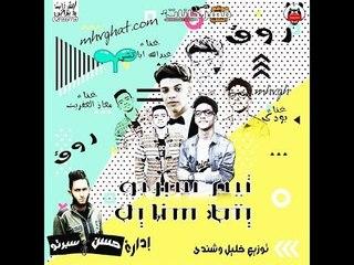 مهرجان روق روق  |  معاذ العفريت و عبدالله  اباتشي و بودي | توزيع خليل وشندي ادارة حسن سبرتو 2018