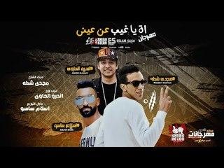 اغنية اه يا غايب عن عينى 2019 | مجدى شطه اورج اندرو الحاوى | توزيع اسلام ساسو 2018