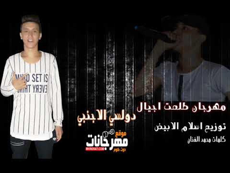 مهرجان طلعت اجيال 2018 غناء دولس الاجنبي توزيع اسلام الابيض كلمات محمد الفنان 2018