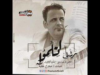 اغنيه اتلموا 2018 |  المطرب رشاد |  كلمات صلاح عطيه | لحن و توزيع ايمن هلال 2018