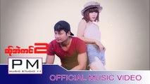 Karen song  ဆု္အဲကင္2 - ကီးကီး, ဏင့္ဃွီ့  Kee Kee Nong Hee   PM (official MV)