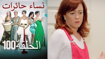 100 نساء حائرات Nisa Hairat