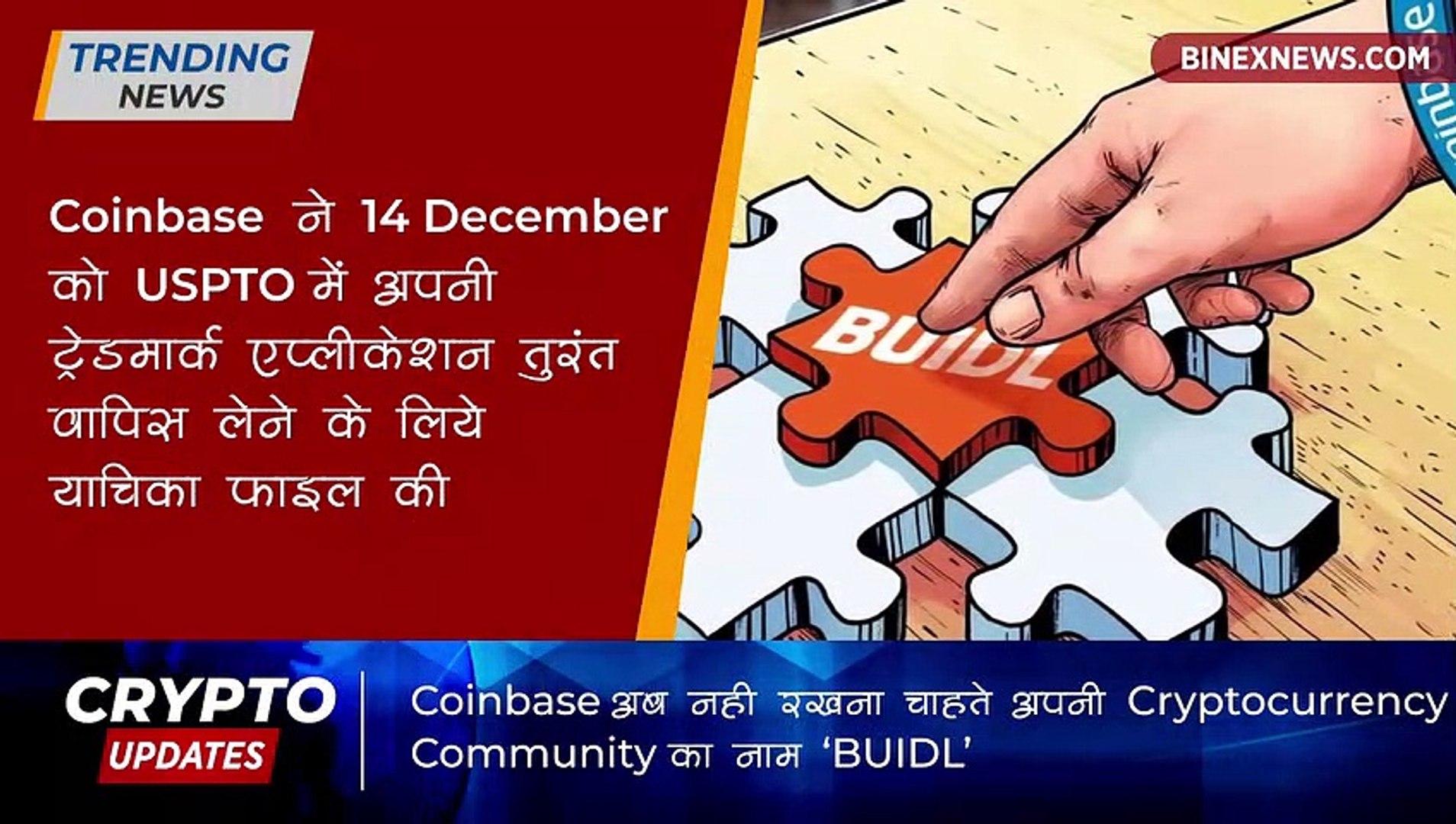 Coinbase अब नहीं रखेंगे अपनी Cryptocurrency Community का नाम 'BUIDL'