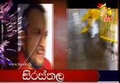 Hiru 7 O' Clock Sinhala News - 20th December 2018