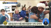 [핫플]성탄절 맞아 아동 병원 방문한 '산타 오바마'