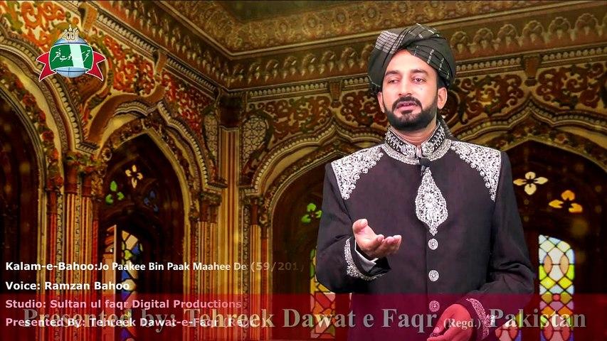 Sultan Bahoo |Kalam e Bahoo | Jo Paakee Bin Paak Maahee De | Kalam Sultan Bahoo