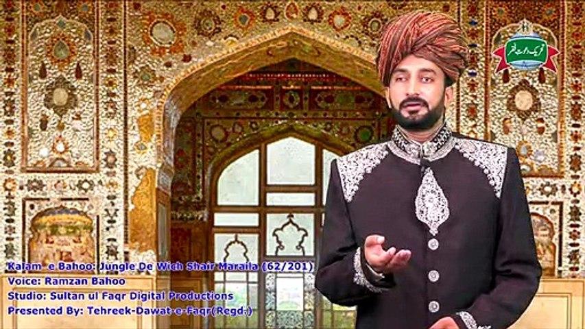 Sultan Bahoo | Kalam e Bahoo | Jungle De Wich Shair Maraila | Kalam Sultan Bahoo