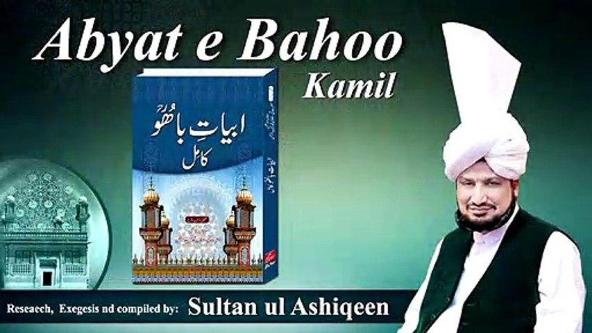 Sultan Bahoo | Kalam e Bahoo | Jeyunde Ki Janan Saar Moyaan De | Kalam Sultan Bahoo