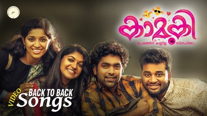 Kaamuki Back to Back Video Songs | Askar Ali | Aparna Balamurali | Binu S | Gopi Sundar