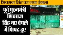MP News: पूर्व मुख्यमंत्री शिवराज सिंह नए बंगले में शिफ्ट हुए II Shivraj Singh Chouhan moves to his new bungalow