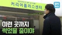 [엠빅X바로간다] 서울시장 빽을 믿었나? 황당한 장애인 단체의 비리