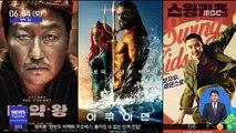 [투데이 연예톡톡] '마약왕' 흥행 1위…'아쿠아맨'과 각축