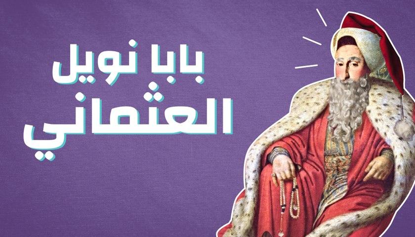بابا نويل العثماني