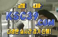 인터넷경마 온라인경마사이트 K S C 3 9쩜 C0M ♘♞♘ 사설경마