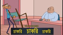 Chakri _ Bangla Cartoon Jokes _ Funny Cartoon Jokes Video 2018