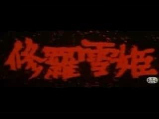 Vidéo de Kazuo Koike