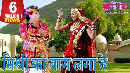 Misri Ko Bag | Best Rajasthani Song