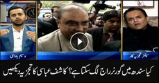 Will governor rule be enforced in Sindh? Kashif Abbasi's analysis