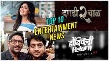 Top 10 Entertainment News | Weekly Wrap | Amey Wagh, दगडी चाळ २