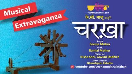 Charkha | Best Rajasthani Video Song | Rajasthani Video Song